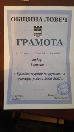 Коледен турнир по футбол - ОУ Христо Ботев - Глогово